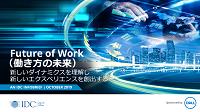 IDCが2019年8月に実施した調査「Future of Work(働き方の未来)」では、モニター戦略の重要性が示唆された