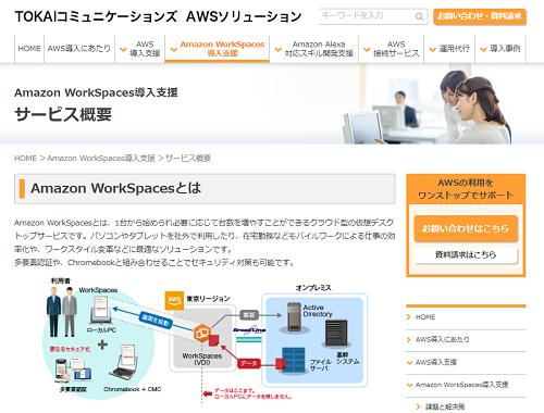 TOKAIコミュニケーションズでは、「Amazon WorkSpaces導入支援」サービスも提供している。