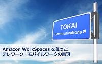 Amazon WorkSpaces を利用すればすぐにVDIを開始できるのか。