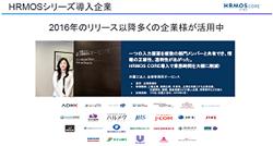成長企業を支えるビズリーチの人事システム「HRMOS」 [PR]