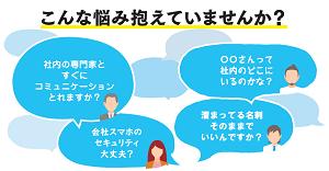 「誰に相談すればいいの?」を解消する、コミュニケーションポータル構築のススメ [PR]
