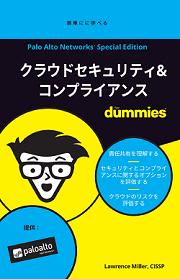 「クラウドセキュリティ&コンプライアンス for Dummies」