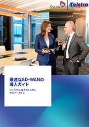 最適なSD-WANの導入ガイド ~SD-WANに置き換える際に検討すべき要点~