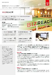 DMM.comやビズリーチ、メルカリといった企業の先行例