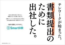 人事・労務業務の無駄を一掃! SmartHRで真のテレワークを実践 [PR]