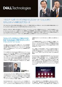 セミナーレポート「デジタルトランスフォーメーションに伴うセキュリティへの新たなアプローチ」