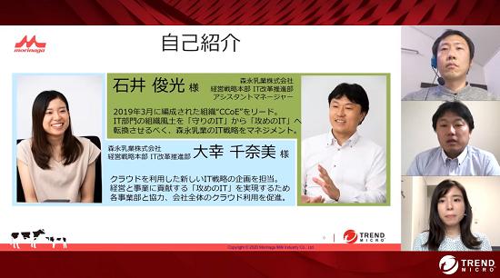森永乳業 経営戦略本部 IT改革推進部の石井 俊光 氏と大幸 千奈美 氏