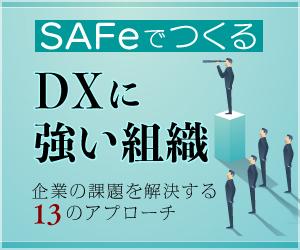 【連載】SAFeでつくる「DXに強い組織」~企業の課題を解決する13のアプローチ~ [6] 「SAFe」とは(その5)- SAFeの成果物/ツール
