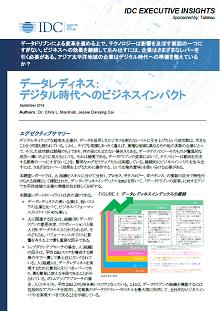 「データレディネス: デジタル時代におけるビジネスインパクト」
