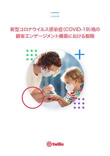 「新型コロナウイルス感染症渦の顧客エンゲージメント構築における戦略」