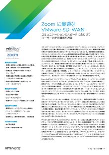 「Zoom に最適なVMware SD-WAN」