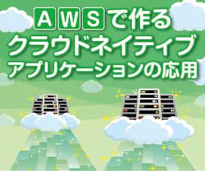 【連載】AWSで作るクラウドネイティブアプリケーションの応用 [3] AmazonS3へダイレクトアクセスするアプリケーション実装(その3)