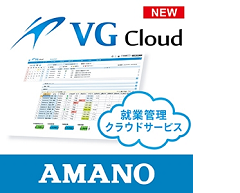 TimePro-VG Cloud
