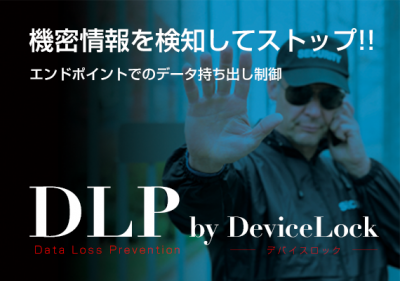 DeviceLock(デバイスロック)