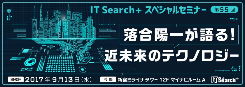落合陽一が語る! 近未来のテクノロジー 9/13 #新宿ミライナタワー #落合陽一 #ITSearch+ #イベント #ITセミナー @ JR新宿ミライナタワー 12F マイナビルームA | 新宿区 | 東京都 | 日本