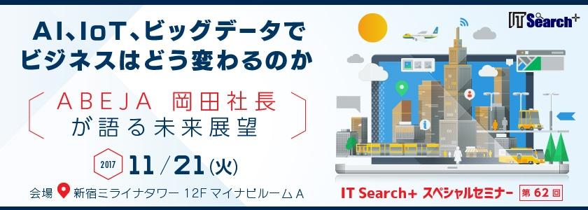 AI、IoT、ビッグデータでビジネスはどう変わるのか~ABEJA 岡田社長が語る未来展望~11/21(火)新宿ミライナタワー #AI #IoT #ビッグデータ #ABEJA #岡田陽介 @ 新宿ミライナタワー12F | 新宿区 | 東京都 | 日本