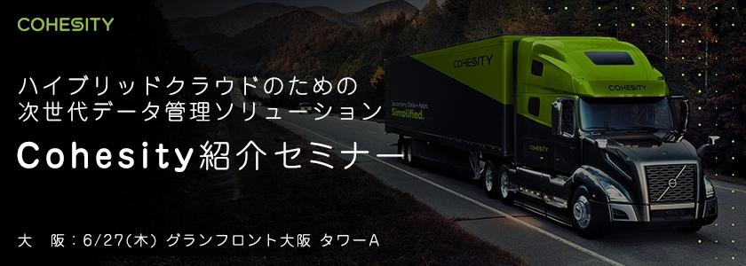 ハイブリッドクラウドのための次世代データ管理ソリューション Cohesity 紹介セミナー in 大阪