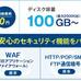 初期費用0円から利用可能! 中小企業向けのオンラインストレージとは?