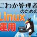 にわか管理者のためのLinux運用入門