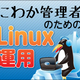 【連載】にわか管理者のためのLinux運用入門 [63] フィルタコマンド「awk」を使う(その1)