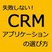 失敗しない! CRMアプリケーションの選び方