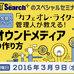 山田井ユウキ氏が登壇! 3/9(水)『ファンが増えるオウンドメディアの作り方』を開催