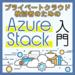 とうとう完成したAzure Stack! 正式提供を開始