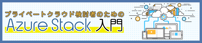 Azure Stack Marketplaceについて(その1)