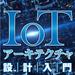 IoTアーキテクチャ設計入門