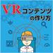 VRコンテンツの作り方