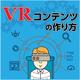 【連載】 VRコンテンツの作り方 【第1回】VRの基本(1) VR HMDが盛り上がる理由