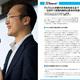 [講演レポート提供]Fintechが銀行の未来を変える!? - 注目すべき国内動向と欧米の先進事例