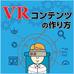 VRコンテンツのUIトレンド