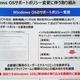 【連載】山口健太のモバイルデバイスNEXT [10] 富士通が最新法人向けPCで、旧世代CPUを採用した裏事情