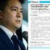 [講演レポート提供]IoTビジネスで勝つ! トップランナーが語る「日本企業が目指すべき道」