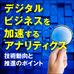 インダストリー4.0/IoTとアナリティクス