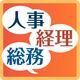 【特別企画】人事・経理・総務で役立つ! バックオフィス系ソリューション&解説/事例記事まとめ