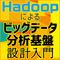 【連載】Hadoopによるビッグデータ分析基盤設計入門 [3] DWH/RDBMSとHadoopの特徴比較