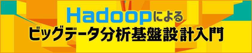 Hadoopの特徴と低コスト、高速性の秘密を知る