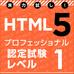 [実力試し]HTML5 認定試験 Lv1 想定問題 (14) HTML5のhr要素
