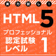 [実力試し] 想定問題一覧  HTML5 プロフェッショナル 認定試験 レベル1