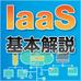 クラウドサービス(IaaS、SaaS、PaaS)の市場規模とその動向とは?