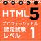[実力試し]HTML5 認定試験 Lv1 想定問題 (26) フォーム部品の属性