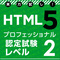 [実力試し]HTML5 認定試験 Lv2 想定問題 (11) イベントの扱い方