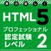 [実力試し]HTML5 認定試験 Lv2 想定問題 (14) フォーカスが外れたことを表すイベント