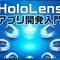 【連載】HoloLensアプリ開発入門 [6] 空間マッピングの実装 ( 2 ) スクリプトの作成とデプロイ