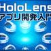 HoloLensアプリ開発入門