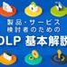 DLP(内部情報漏洩対策)で情報漏洩の原因をシャットアウト