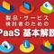 クラウドサービスを活用しよう! PaaSの導入方法と注意点