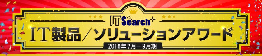 IT Search+ IT製品/ソリューションアワード - 2016年7月-9月期